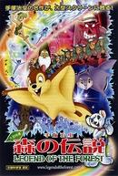 Mori no Densetsu (森の伝説)