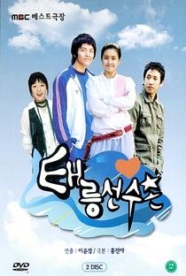 Taereung National Village - Poster / Capa / Cartaz - Oficial 1
