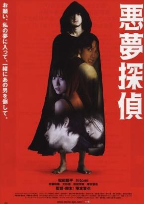 Caçador de Pesadelos - 2006 | Filmow