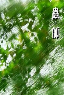 Mushishi (1ª Temporada) - Poster / Capa / Cartaz - Oficial 14