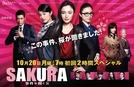 Sakura - Woman Listening to Case (Sakura - Jiken wo Kiku Onna)