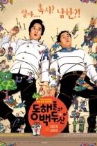 North Korean Guys - Poster / Capa / Cartaz - Oficial 1