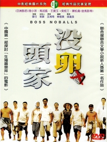 Boss Noballs - Poster / Capa / Cartaz - Oficial 2