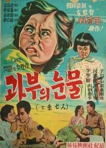 Mimangin - Poster / Capa / Cartaz - Oficial 1