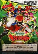 Zyuden Sentai Kyoryuger (獣電戦隊キョウリュウジャ)