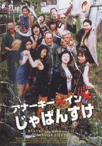 Anarchy in Japansuke - Poster / Capa / Cartaz - Oficial 2