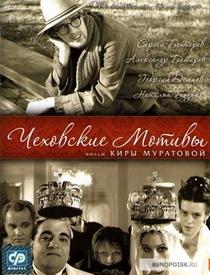 Motivos Tchekhovianos - Poster / Capa / Cartaz - Oficial 1