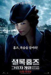 Sherlock Holmes: O Jogo de Sombras - Poster / Capa / Cartaz - Oficial 17