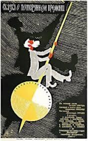 Skazka o Poteryannom Vremeni  - Poster / Capa / Cartaz - Oficial 2