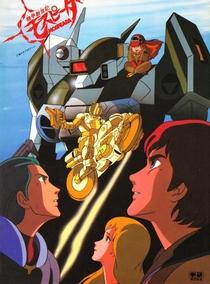 Kikou Souseiki Mospeada - Poster / Capa / Cartaz - Oficial 1
