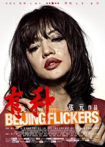 Jovens de Pequim - Poster / Capa / Cartaz - Oficial 4
