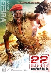 22 Minutos - Poster / Capa / Cartaz - Oficial 3
