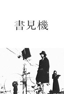 A máquina de leitura - Poster / Capa / Cartaz - Oficial 1