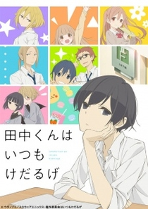 Tanaka-kun wa Itsumo Kedaruge - Poster / Capa / Cartaz - Oficial 1