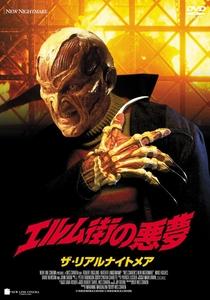 O Novo Pesadelo: O Retorno de Freddy Krueger - Poster / Capa / Cartaz - Oficial 7