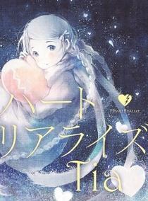 Heart Realize: Noragami ED - Poster / Capa / Cartaz - Oficial 1