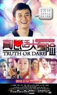 Truth or Dare (Zhen Xin Hua Da Mao Xian)