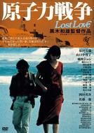 Lost Love (Genshiryoku sensô)