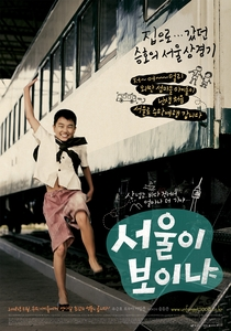 Do you see Seoul. - Poster / Capa / Cartaz - Oficial 1