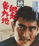 Another Abashiri Prison Story (Zoku Abashiri bangaichi)