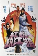 A Garota Ambiciosa Do Kung Fu (Hong fen dong jiang hu)