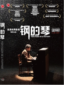 O Piano na Fábrica - Poster / Capa / Cartaz - Oficial 2