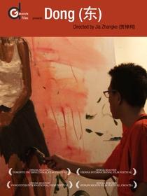 Dong - Poster / Capa / Cartaz - Oficial 1