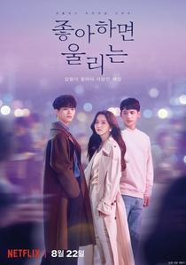 Love Alarm (1ª Temporada) - Poster / Capa / Cartaz - Oficial 1