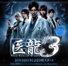 Iryu ~Team Medical Dragon~ season 3 (医龍 Team Medical Dragon)