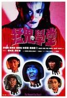 The Haunted Cop Shop II (Meng gui xue tang)