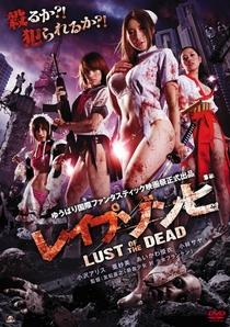 Rape Zombie - Luxúria dos Mortos - Poster / Capa / Cartaz - Oficial 1