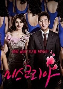 Miss Korea - Poster / Capa / Cartaz - Oficial 1