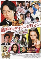 Nazotoki wa Dinner no Ato de movie