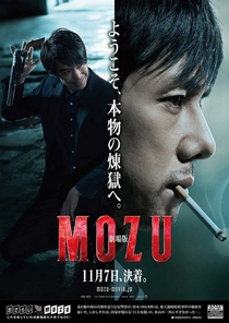Mozu - Poster / Capa / Cartaz - Oficial 5