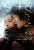 A World Without Thieves (Tian xia wu zei)