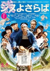 Jinuyo Saraba: Kamuroba Mura e - Poster / Capa / Cartaz - Oficial 1