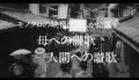 """Rakuyôju"" (""Tree without leaves"") - Kaneto Shindô [1986] - trailer"