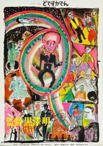 Dodeskaden - O Caminho da Vida - Poster / Capa / Cartaz - Oficial 1
