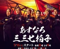 Asunaro 337 Hyoshi - Poster / Capa / Cartaz - Oficial 1