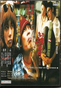First Love: The Litter on the Breeze - Poster / Capa / Cartaz - Oficial 4