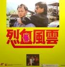 A Bloody Fight (Lie xue feng yun)