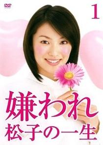 Kiraware Matsuko no Issho - Poster / Capa / Cartaz - Oficial 2