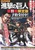 Shingeki no Kyojin: Ilse's Notebook