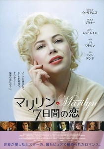 Sete Dias com Marilyn - Poster / Capa / Cartaz - Oficial 8