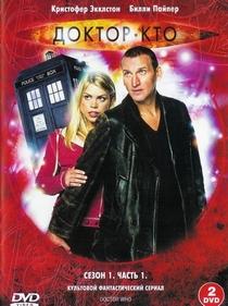 Doctor Who (1ª Temporada) - Poster / Capa / Cartaz - Oficial 5