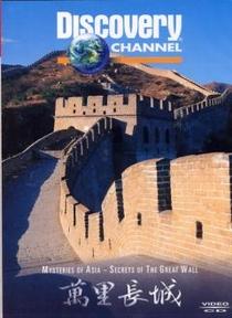 Os Grandes Tesouros da Arqueologia - Os Segredos da Grande Muralha da China - Poster / Capa / Cartaz - Oficial 4