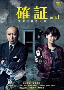 Kakusho - Poster / Capa / Cartaz - Oficial 1