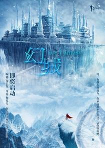 Ice Fantasy - Poster / Capa / Cartaz - Oficial 2