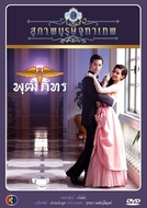 The Five Brothers: Parte 3 ( Khun Chai Puttipat )