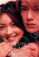 You are My Only Madonna / ... and I Love Her (僕だけのマドンナ / Boku dake no Madonna )
